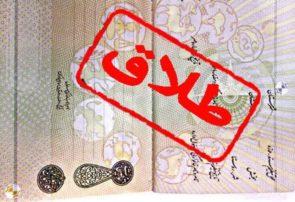 ثبت طلاق سهمیهبندی شد+ سهم گیلان و سایر استانها