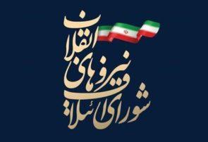 انحلال شورای ائتلاف نیروهای انقلاب اسلامی شهرستان رودبار به دلیل خروج از دستورالعملهای این ائتلاف