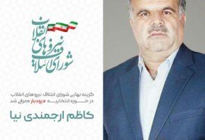 معرفی گزینه نهایی شورای ائتلاف نیروهای انقلاب در رودبار