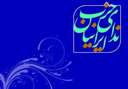 بر اساس بیانیه حزب ندای ایرانیان شعبه گیلان: حسنی نامزد اصلی مورد حمایت این حزب شد