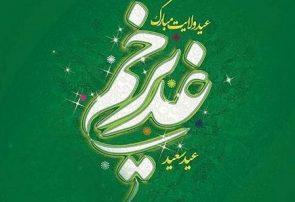 عید امامت و ولایت امیرالمومنین بر تمام شیعیان جهان مبارک
