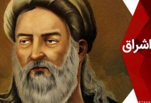 سهروردی؛ شهابی در آسمان نوآوران فلسفه