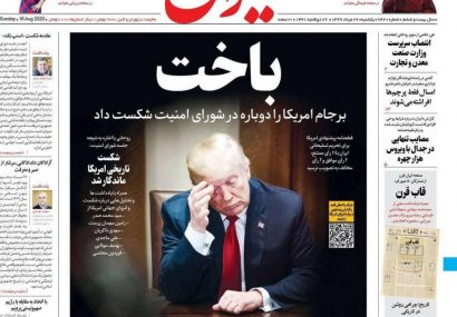 صفحه اول روزنامه های یکشنبه ایران و گیلان ۲۶ مرداد
