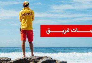 وقتی هیات نجات غریق استان گیلان، غرق می شود