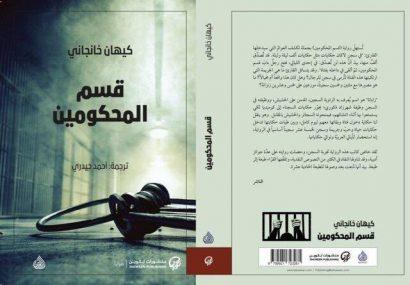 «بند محکومین» نویسنده گیلانی به عربی ترجمه شد