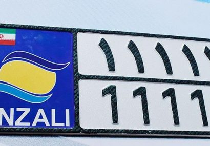 رئیس پلیس راهور گیلان: تردد خودروهای منطقه آزاد انزلی با پلاک قدیم ممنوع شد